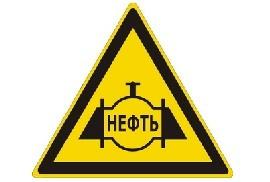 Изготовление знаков магистральных нефтепроводов