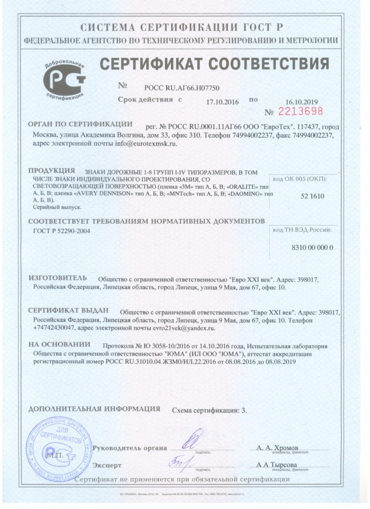 """сертификат ООО """"Евро ХХI век"""""""